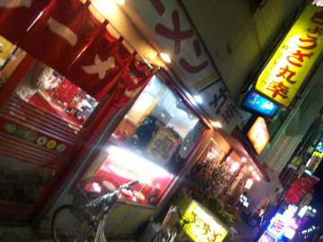 小岩の名店「阿波屋」と「丸幸」_c0180686_0271671.jpg