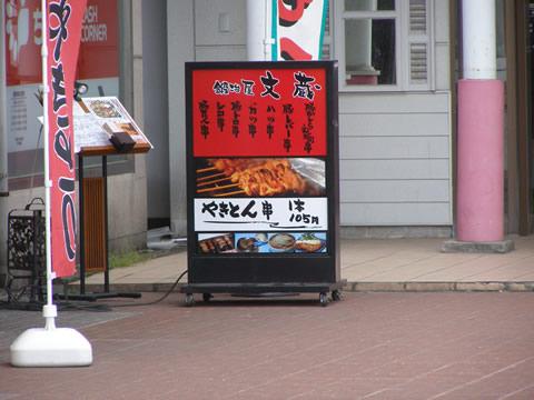 文蔵様_b0105987_1834634.jpg