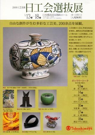 2009工芸美術 日工会選抜展_e0126489_9132324.jpg