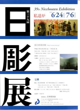 第39回 日彫展_e0126489_9142681.jpg
