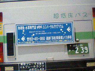バスに看板付けました!_b0141806_16225071.jpg