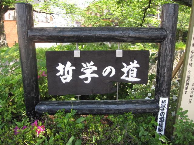 京都観光ダイジェストその1_b0042308_12153785.jpg