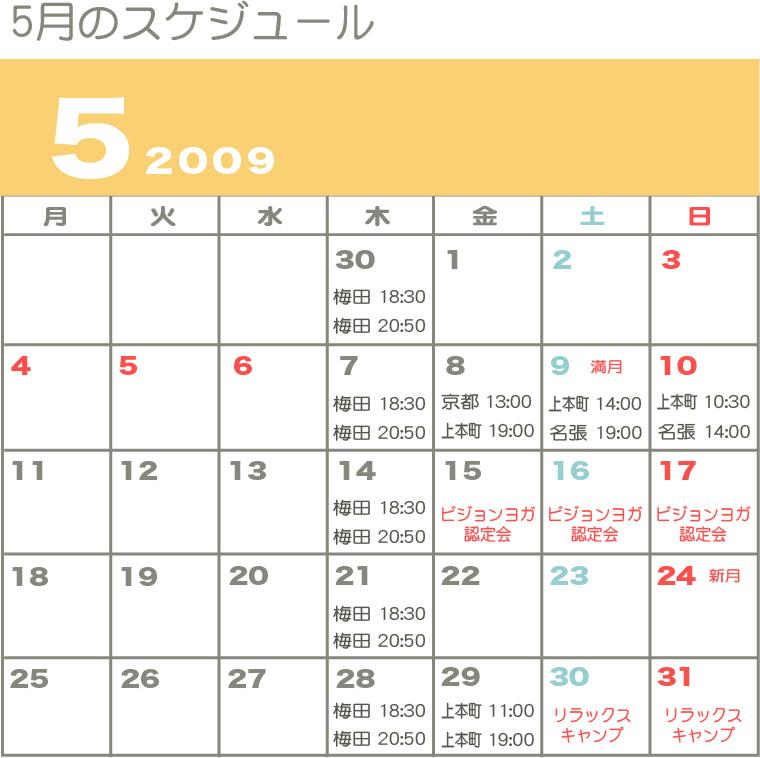 5月の開催スケジュール_f0086825_11173826.jpg
