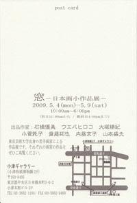 窓 ー小作品展ー 壱_c0091747_11432381.jpg