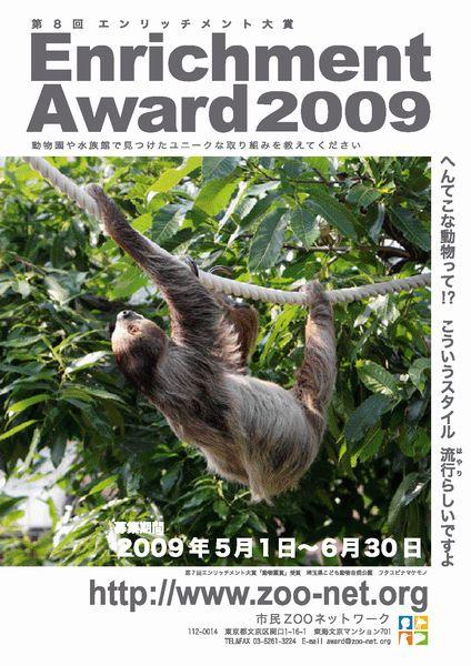 エンリッチメント大賞2009募集開始!_b0024758_0151323.jpg