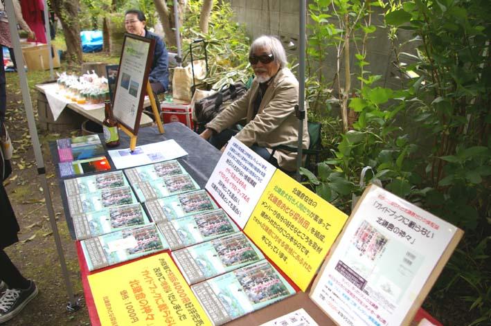 北鎌倉の神々大健闘!カジュ祭で16部販売_c0014967_15593342.jpg