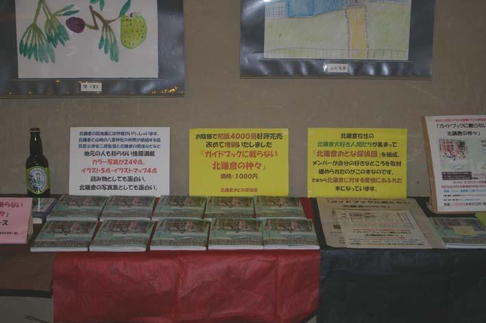 北鎌倉の神々大健闘!カジュ祭で16部販売_c0014967_1662186.jpg