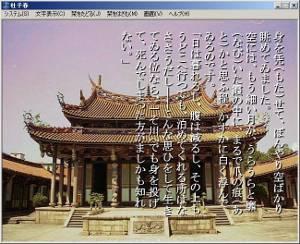フリーサウンドノベルレビュー 番外編 『杜子春』_b0110969_0273540.jpg