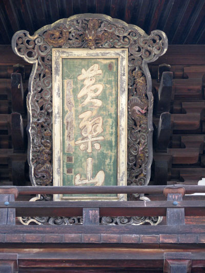 万福寺_e0048413_1642712.jpg