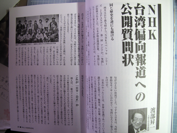 NHKスペシャルまたも一面的?!_d0130714_2340773.jpg