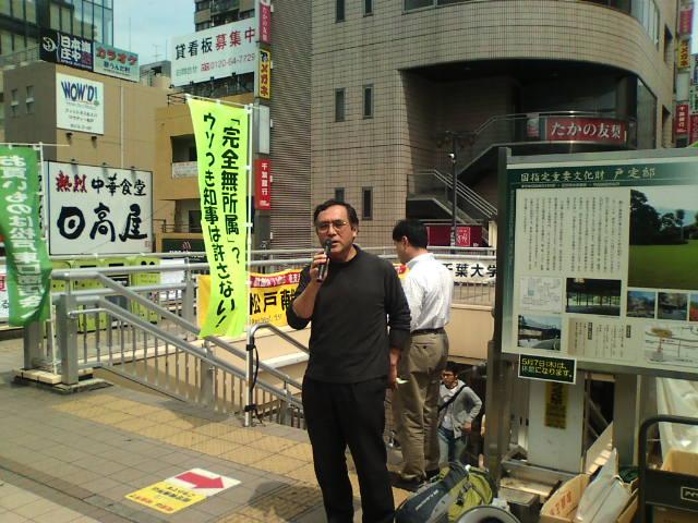 うそつき知事はやめろ松戸駅前で署名活動_e0094315_14475872.jpg