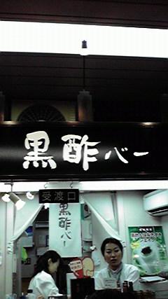 黒酢バ~_d0118072_19282779.jpg