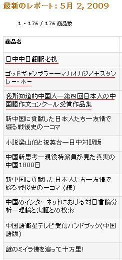 4月のアマゾンベストテン 日本僑報社書籍_d0027795_17363699.jpg