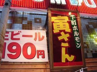 ★東京湾赤灯RFC・GW飲み会★_e0147297_115877.jpg