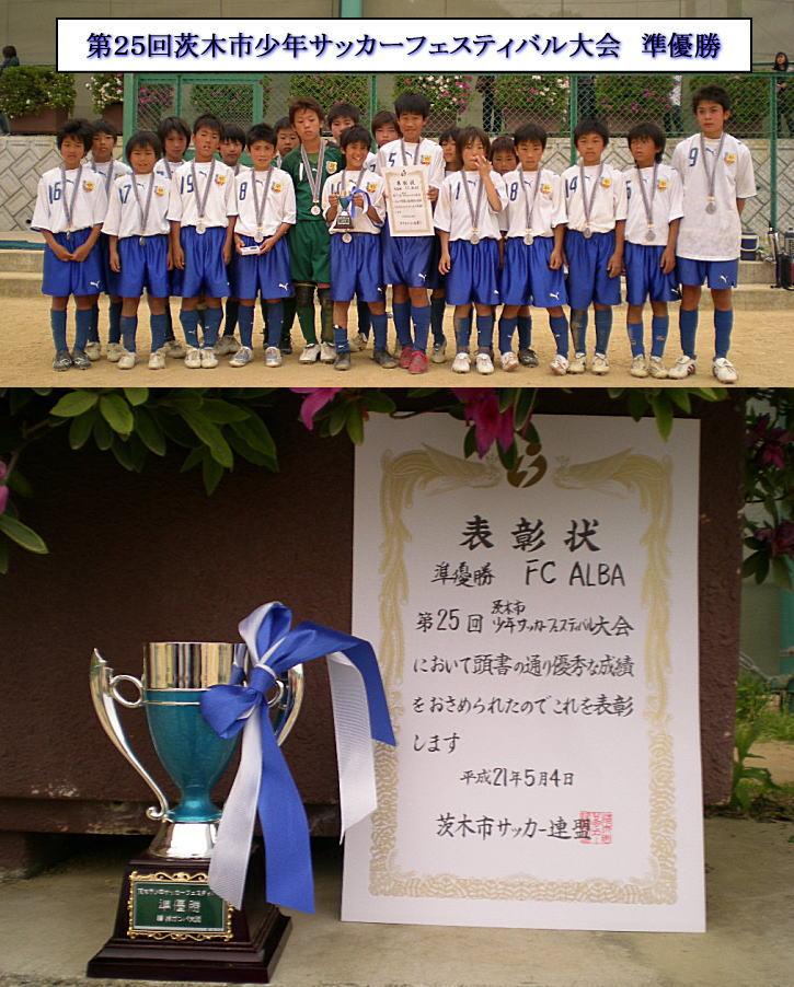 第25回茨木市少年サッカーフェスティバル_f0138335_1830241.jpg