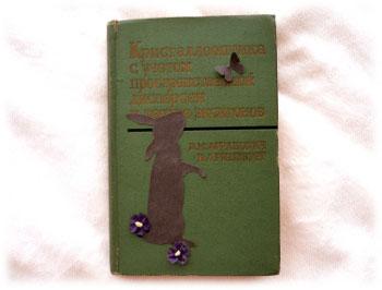 コラボレーションアクセサリー#1  mica TAKEO「森の図書館」_c0120342_17163499.jpg