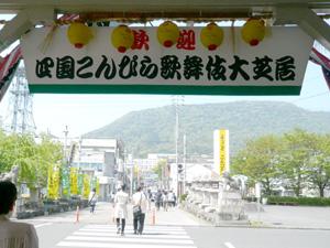 今さらですが、こんぴら歌舞伎に行ってきました_a0017350_183854.jpg