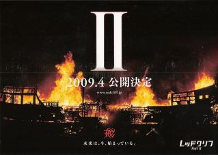 『レッドクリフ PartII/未来への最終決戦』(2009)_e0033570_19462290.jpg