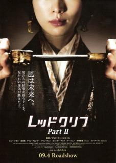 『レッドクリフ PartII/未来への最終決戦』(2009)_e0033570_1946592.jpg