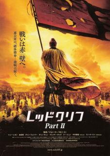 『レッドクリフ PartII/未来への最終決戦』(2009)_e0033570_1947208.jpg