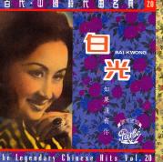 Shanghai Lounge Divas その2 / 白光の巻_f0109989_217458.jpg