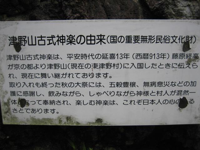 高知県 津野町_d0043390_153410.jpg