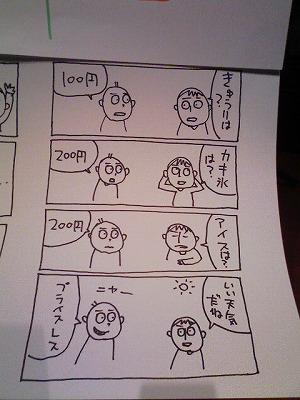 b0116425_2012434.jpg