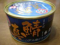 鯖水煮缶_d0063859_22173575.jpg