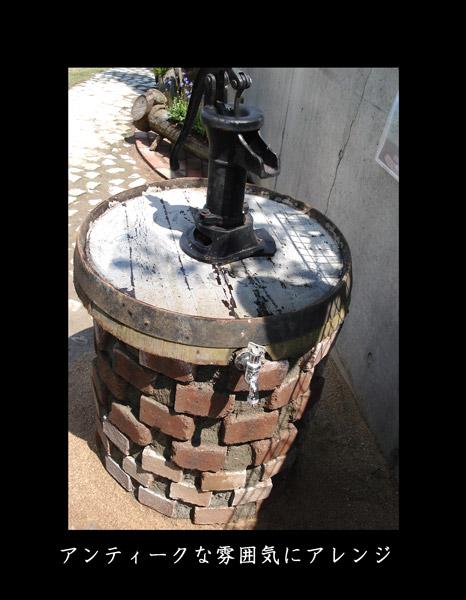 アンティーク風立水栓_d0096076_1545876.jpg