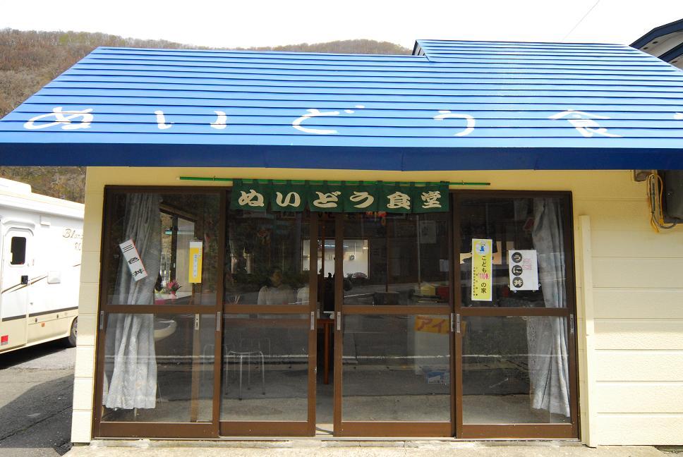 北海道&みちのくツアー part3_a0049296_18551981.jpg