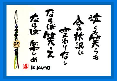 09.05.06(水) 語録メモ帳_a0062810_11361531.jpg