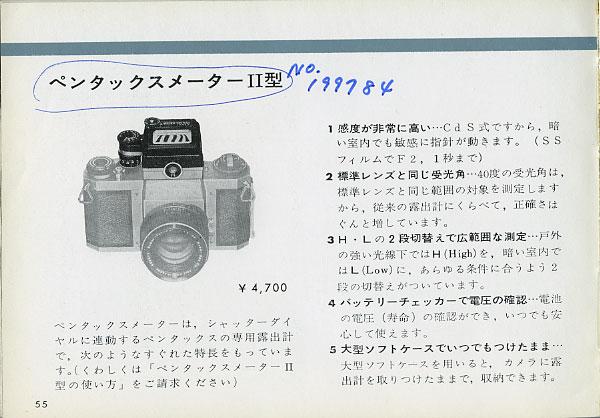 修学旅行に持っていったカメラは、_f0077521_22435271.jpg