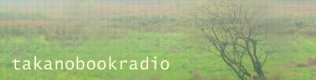タカノブックラジオ_f0193425_23415944.jpg