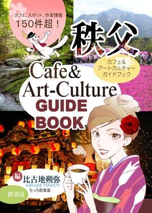 秩父カフェ&アートカルチャーガイドブック_e0062530_19573580.jpg