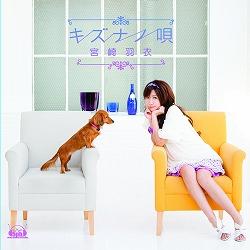 人気ゲーム『タユタマ-Kiss on my Deity-』宮崎羽衣が担当するエンディングテーマは5月27日発売!_e0025035_14494445.jpg