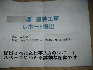 f0031037_19583333.jpg