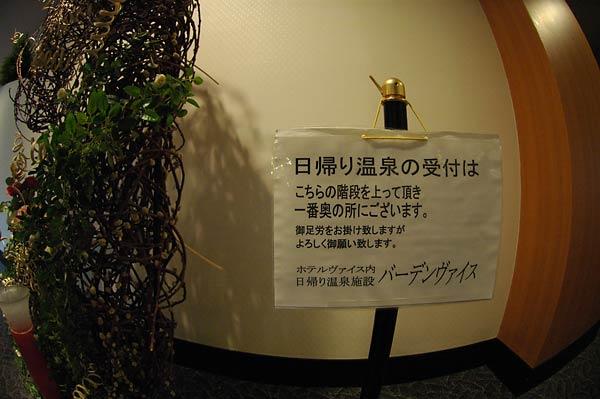 弥彦温泉(湯神社温泉)・ホテル ヴァイス_c0043361_23432158.jpg