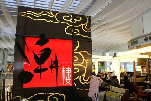 香港 結婚式出席旅 その5 (空港で飲茶)_f0059796_2221793.jpg