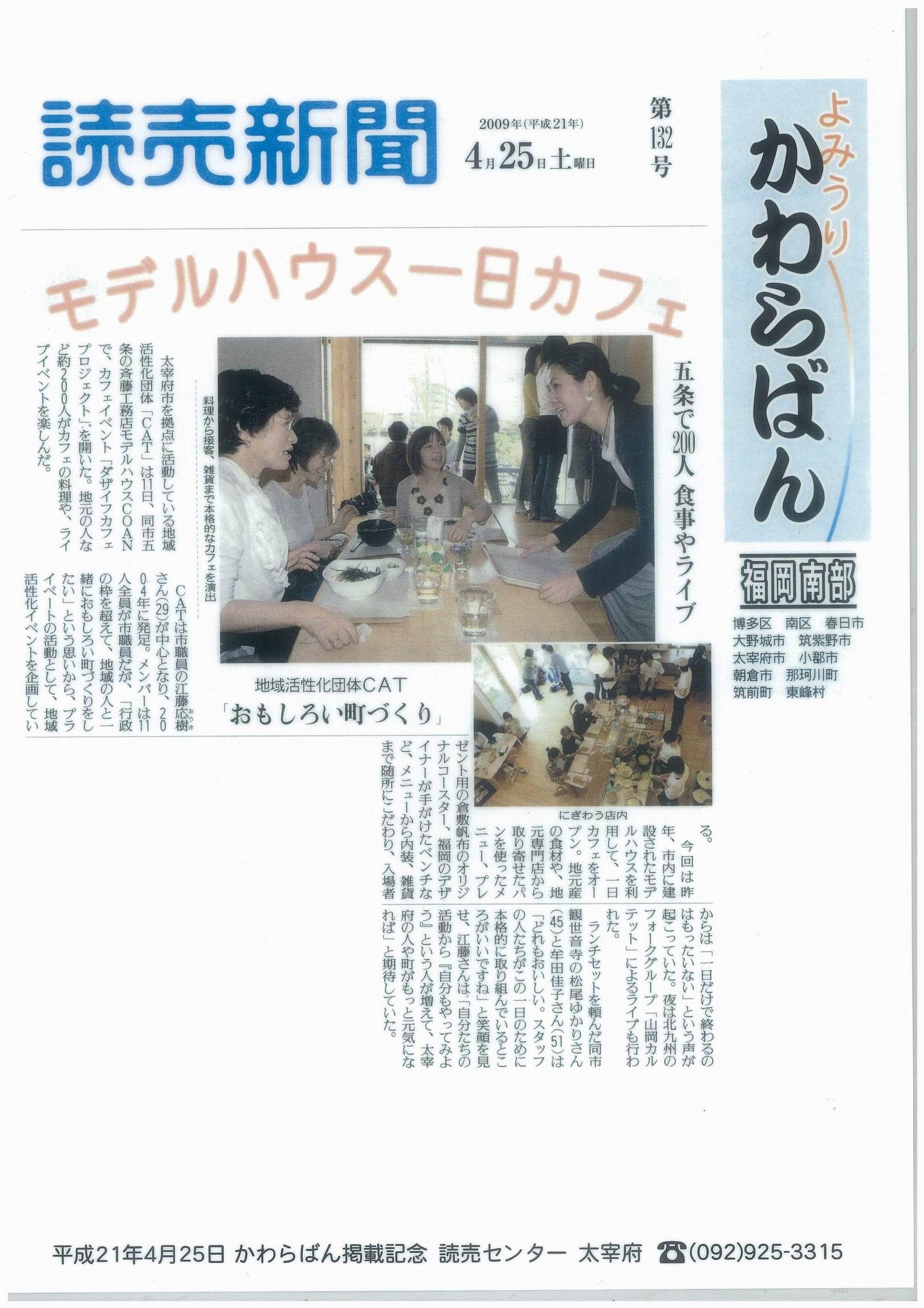 ついにオープン!DAZAIFU CAFE PROJECT!!その4_f0048597_23405037.jpg