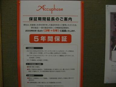 アキュフェーズ製品の保証期間が延長されます☆_c0113001_015386.jpg