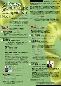 第55回 九州ギター音楽コンクール_e0103327_11514349.jpg