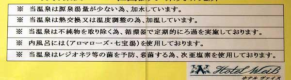 弥彦温泉(湯神社温泉)・ホテル ヴァイス_c0043361_074022.jpg
