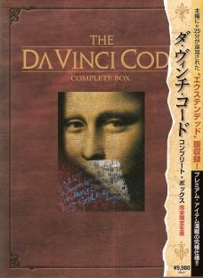 ダ・ヴィンチ・コード<エクステ...