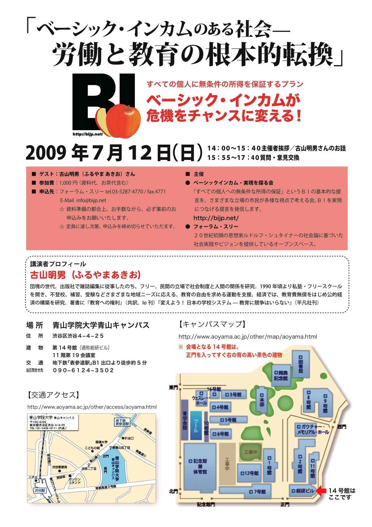 ベーシックインカム入門の集い_e0105099_801687.jpg