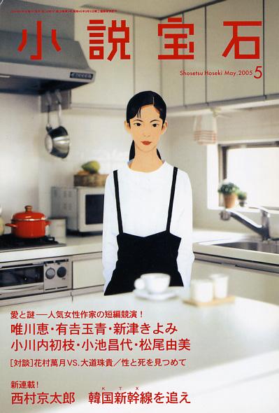 小説宝石05年5月号_c0075725_1204069.jpg