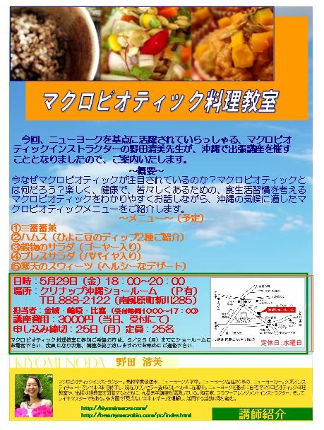 日本でのクラス・・・_f0095325_8342035.jpg