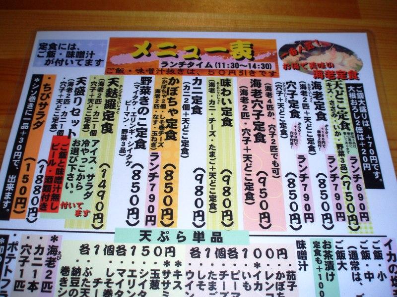 天ぷら定食 どこ_f0142735_21573360.jpg