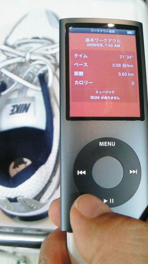 Nike+iPod_a0111845_207967.jpg