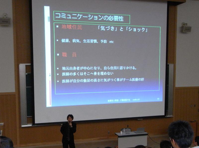 開講式で医療コミュニケーターのスターに会う_c0025115_19505963.jpg