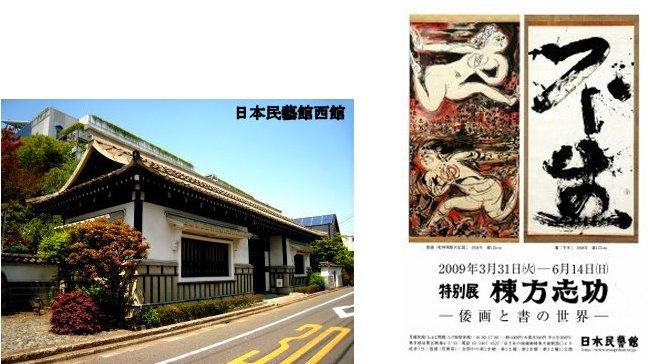 日本民藝館_c0051620_6155289.jpg